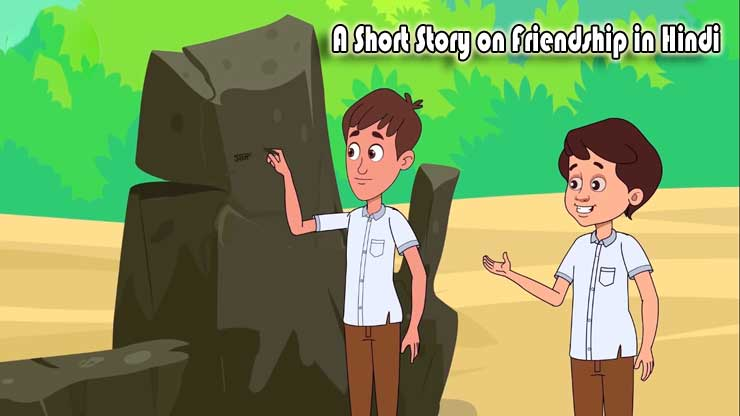 A short Story on Friendship in Hindi