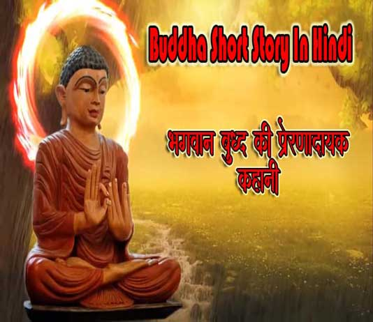 Buddha Short Story Hindi