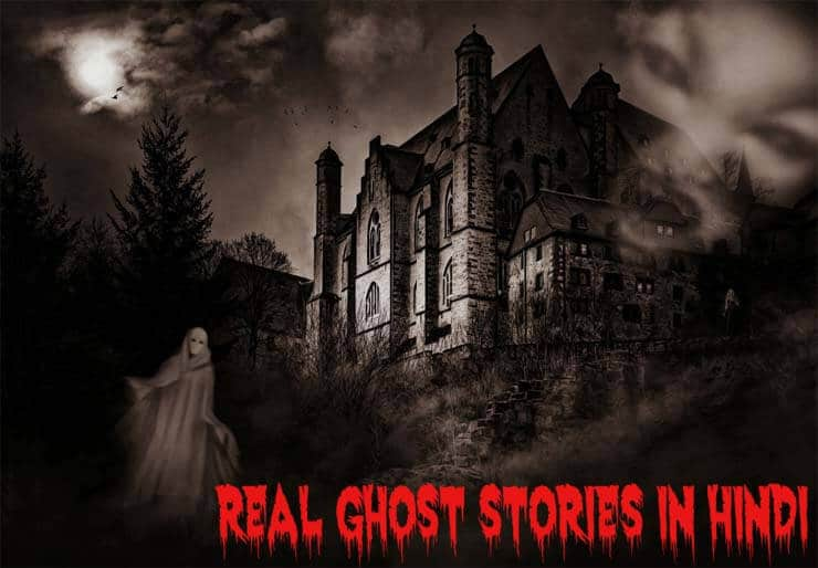 Real Ghost Stories In Hindi