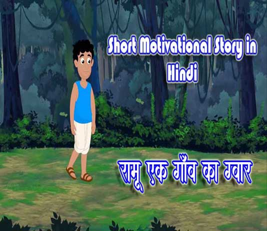 Short Motivational Story in Hindi