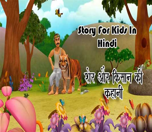 Story-For-kids