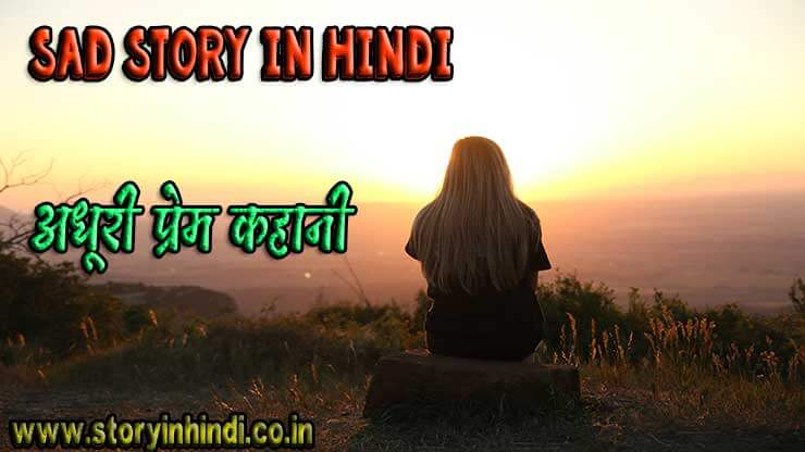 sad-story-in-hindi