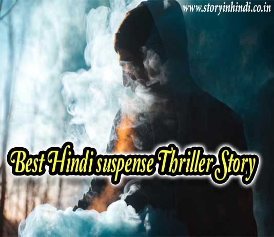Best Hindi suspense Thriller Story