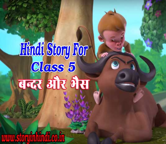 Hindi-Story-For-Class-5