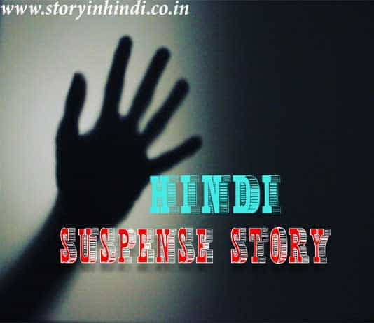 Hindi Suspense Story