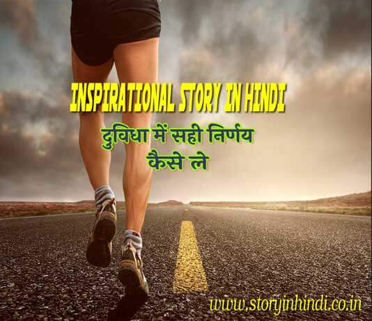 Inspirational-Story-In-Hindi