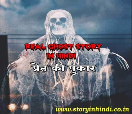 Real-Ghost-Story-in-Hindi