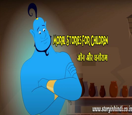 Moral Stories-For-Children-In-Hindi