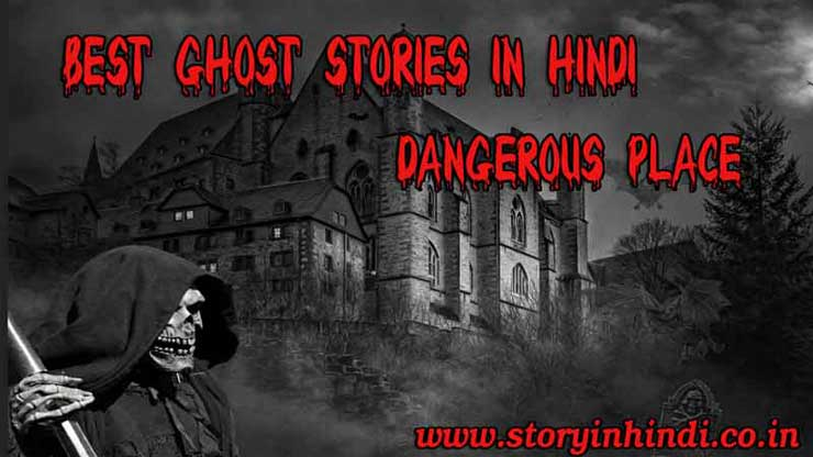 best-ghost-stories-in-hindi