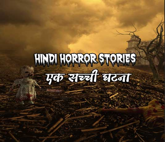 hindi-horror-stories