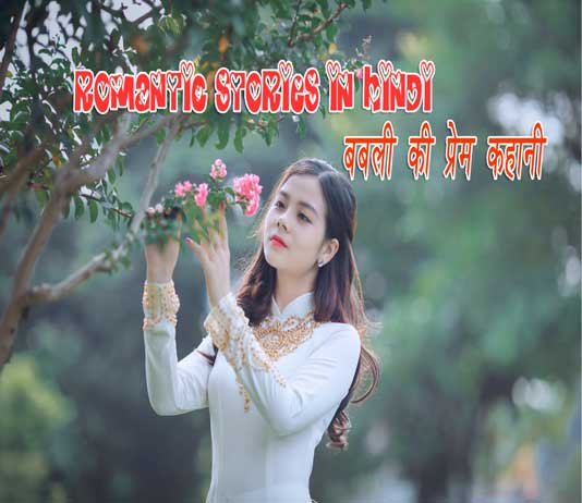romantic-stories-in-hindi