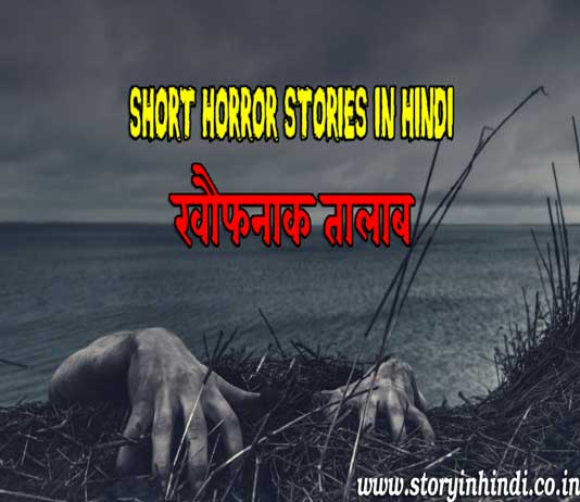 short-horror-stories-in-hindi