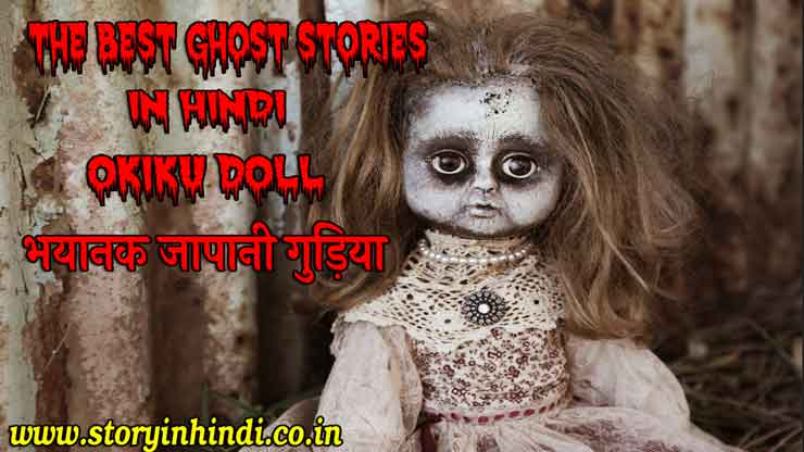 The best ghost stories in Hindi
