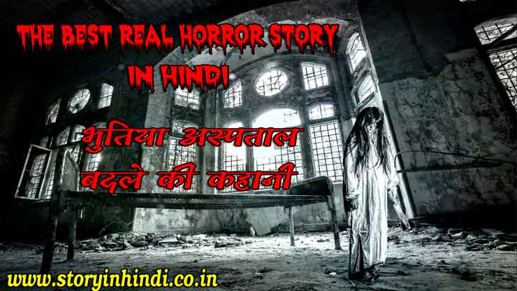 the-best-real-horror-story-in-hindi