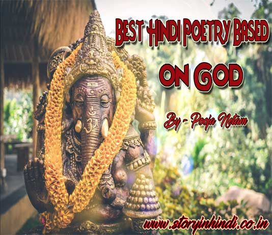 Best Hindi Poetry Based on God