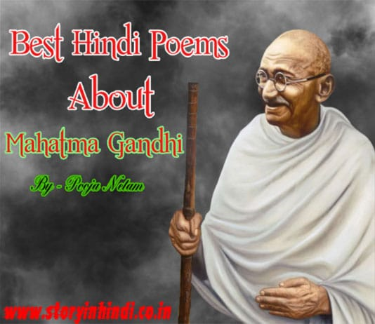 Best Hindi Poems About Mahatma Gandhi