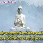 Gautam Buddha Quotes and Biography in Hindi
