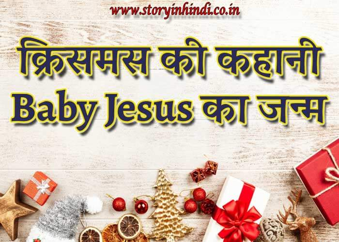Best Birth Summary of Baby Jesus 25 December