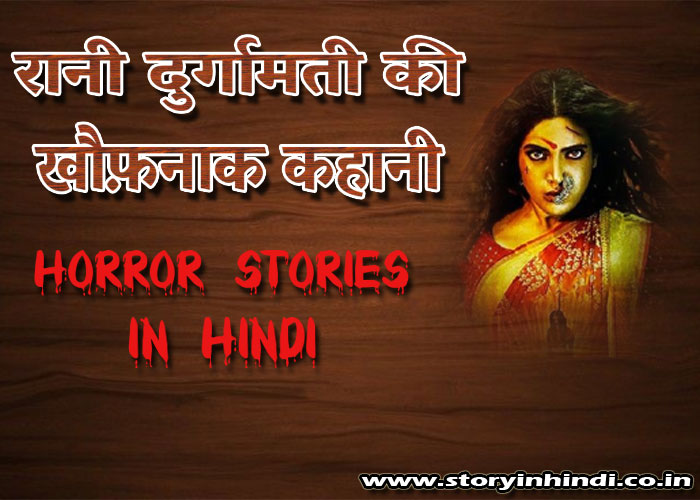 Horror Stories in Hindi Indian