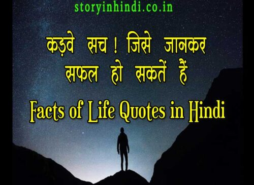 Facts of Life Quotes in Hindi