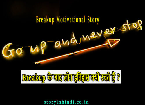 Breakup-Motivational-Story-in-Hindi-for-Success