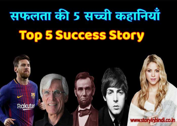 Top 5 Success Stories