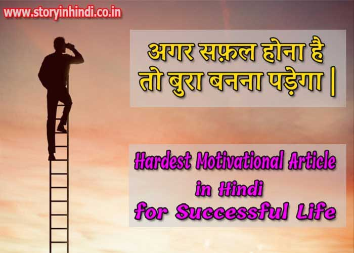Hardest Motivational Article in Hindi