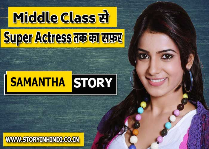 South Star Samantha Akkineni Life Story