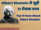 Top 11 Facts About Albert Einstein